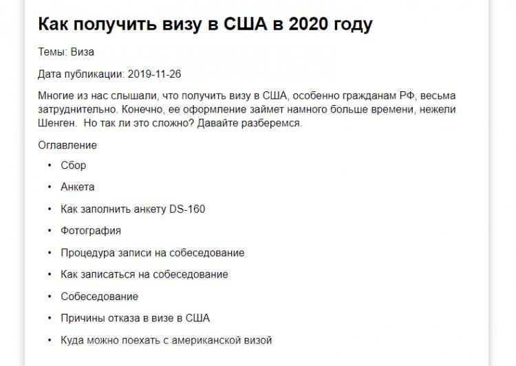 Как оплатить консульский сбор на визу в США в 2020 году