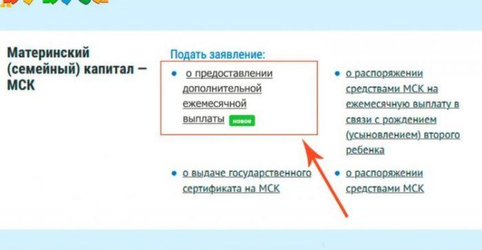 Выплаты 5000 рублей на ребенка до 3 лет и как получить