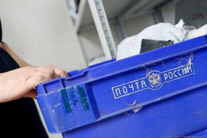 Как работают почтовые отделения в период карантина