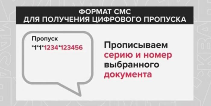 Как получить QR код для перемещения по Москве