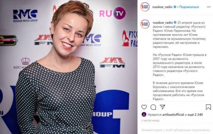 Умерла Юлия Ларионова