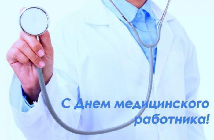 Какого числа День Медика в 2020 году