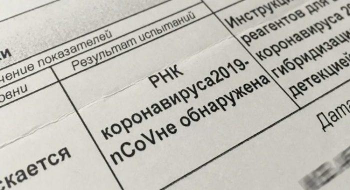 Паспорт иммунитета в России по коронавирусу