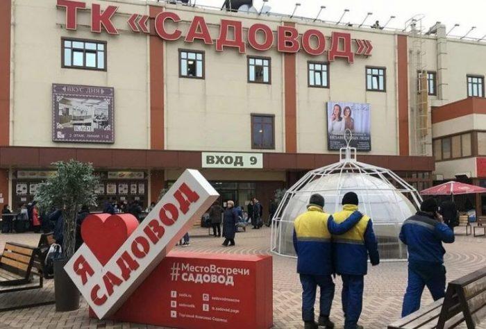 Когда откроют рынок Садовод в Москве после карантина