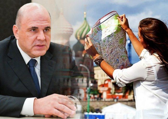 Туристам вернут от 5 до 15 тысяч рублей за путешествия по России