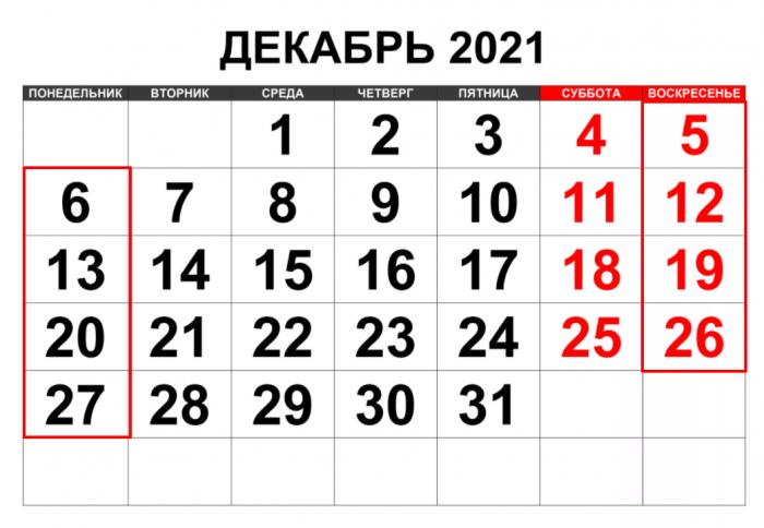 Как отдыхаем в декабре 2020 года в России